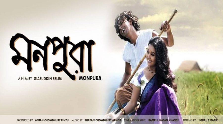 Monpura (2009)